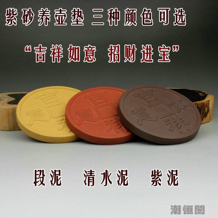 【一砂一礫】紫砂壺配件 紫砂養壺墊 茶壺墊 茶托 壺托 茶墊 壺墊
