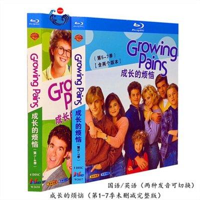 藍光光碟/BD美劇 成長的煩惱/Growing Pains 1080P超高清第1-7季電視劇 繁體中字