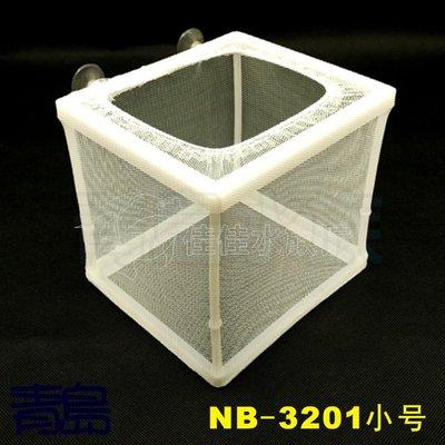 Y。。。青島水族。。。NB-3201中國BOYU博宇-----水中隔離網 離盒 魚缸 孵化器 隔離 繁殖箱 繁殖盒==S