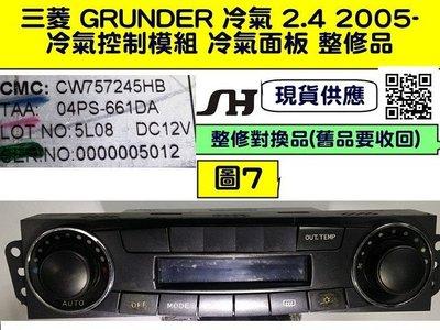 三菱 GRUNDER 冷氣 2.4 2005-(勝弘汽車)圖7 光的 面板 模組 冷氣電腦 CW757245HB 黑色