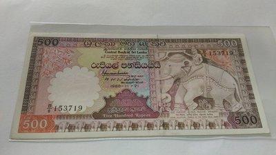 斯里蘭卡(Sri Lanka), 500 Ruppes, 1988年 95成新,早期稀少紙鈔!!