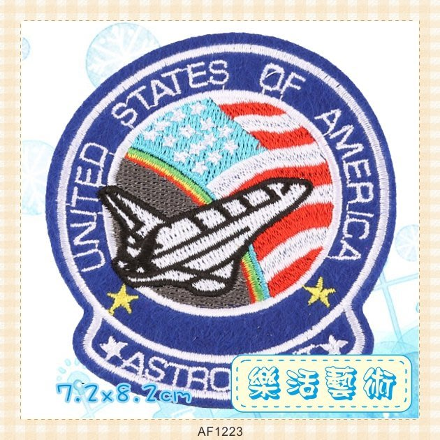 樂活藝術「燙貼布」 ~ 美國太空梭 刺繡布貼 熨燙貼 貼花 DIY《有背膠》【現貨】【AF1223】
