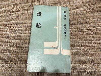 【阿天雜貨店/文學】-【葉珊-燈船】愛眉文藝出版 下標即結標 2y 1-4-5