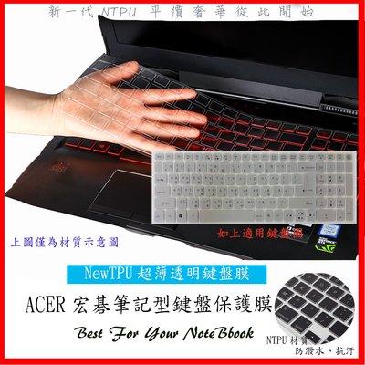 NTPU 新超薄透 ACER E15 E5-576G E5-576 宏碁 鍵盤保護膜 鍵盤膜