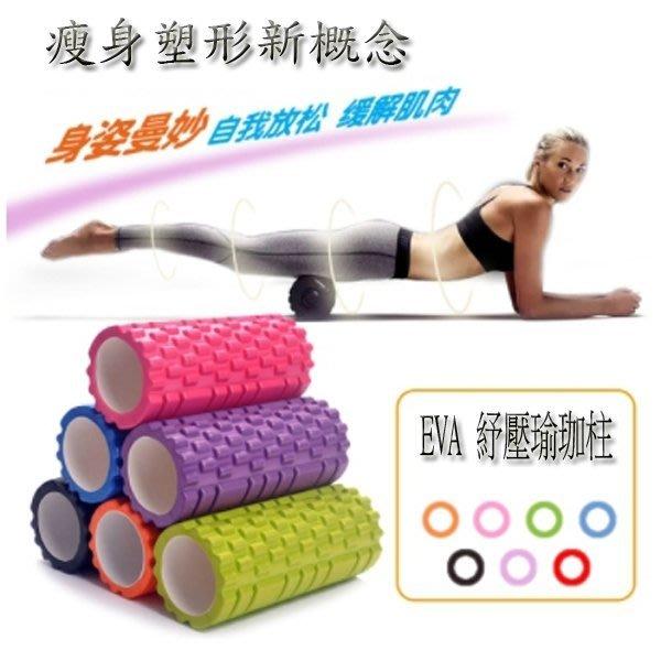環保瑜珈柱 瑜伽滾筒 滾輪 健身 按摩棒 舒壓棒 瑜珈墊 按摩滾筒 瑜珈柱按摩滾筒 滾棒減肥 瘦身 緩解放鬆
