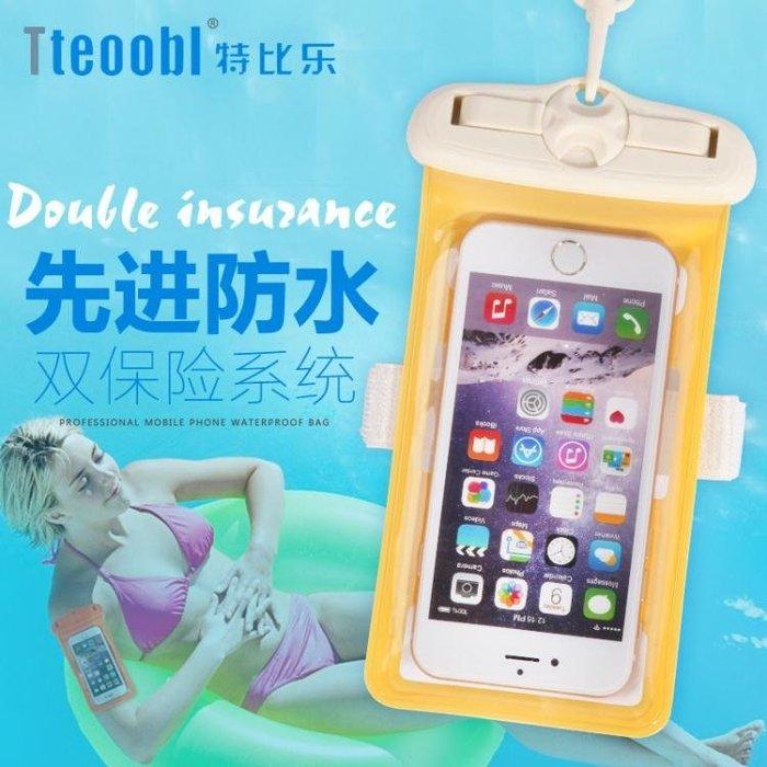 特比樂手機防水袋 蘋果7/6plus 通用華為觸屏脖袋溫泉游泳潛水套