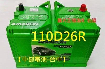 【中部電池-台中】愛馬龍AMARON 110D26R(80D 80D26R 110-5 100D26R加大豐田納智捷U6 U7 M7 S5 MPV SUV