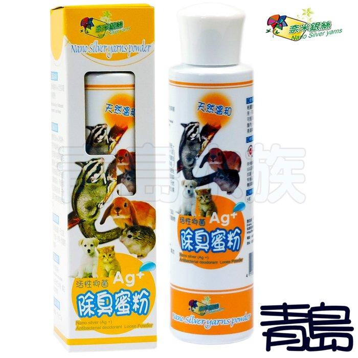 。青島水族。YU202 台灣佑原科技-----奈米銀絲(銀離子Ag+)活性抑菌除臭蜜粉 避免皮膚感染 傷口發炎