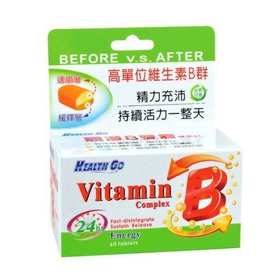 kingkingk (^ω^)  生達 高單位B群 Health Go 靚漾B雙層錠 60錠