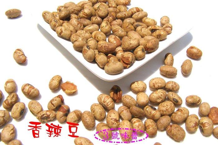 3號味蕾 量販團購網~堅果達人 碳烤香辣豆3000公克(分裝包)(純素)量販價