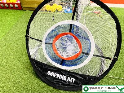 [小鷹小舖]  CHIPPING NET 高爾夫 目標練習切球網 短桿練習網 室內練習網 輕巧便攜 '21