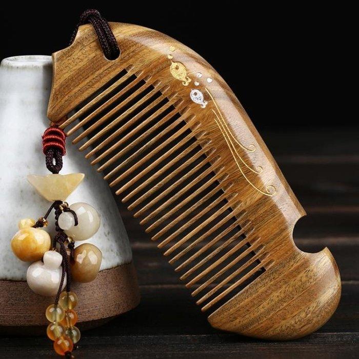 綠檀木梳子脫發天然按摩小梳子家用隨身便攜檀香木頭梳子女