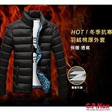 羽絨棉外套 防寒外套 防風外套 男外套 保暖外套 抗寒外套 立領外套 機車外套 風衣外套 高磅數加厚外套 C30