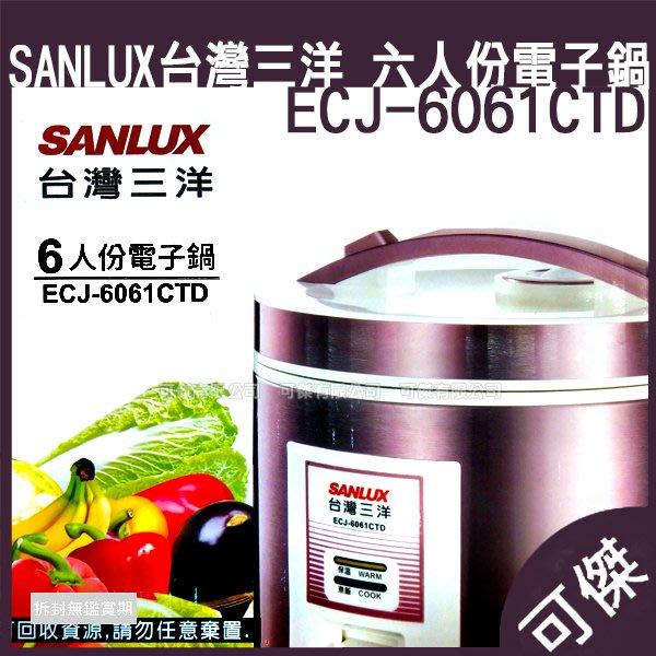 SANLUX 台灣三洋 六人份電子鍋 ECJ-6061CTD 電子鍋 六人份量 電鍋 台灣製造 24H快速出貨 可傑