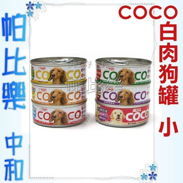 ◇◇帕比樂◇◇聖萊西COCO 愛犬機能餐罐 小罐80g【單罐入】