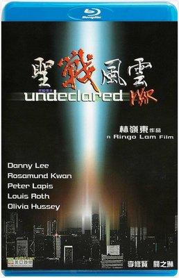 【藍光電影】聖戰風雲 / UNDECLARED WAR (1990)