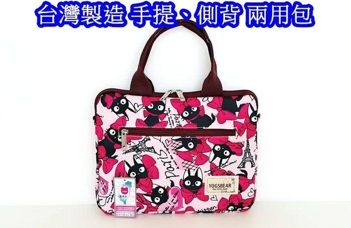 【YOGSBEAR】W 台灣製造 手提袋 7~10吋 平板袋 手提包 筆電包 斜背包 YG07