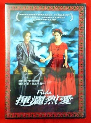 *鈺樂影音館*正版DVD~ 揮灑烈愛~莎瑪海雅克 全新未拆封! (直購價)