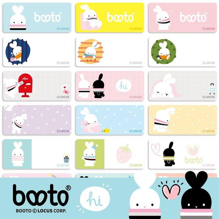 (大尺寸)BOOTO 啵兔 姓名貼 上學必備 防水貼紙 貼紙買5份送1份 妙妙貼
