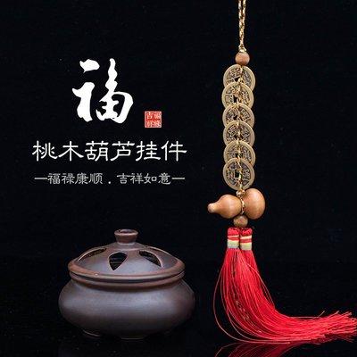 衣萊時尚開光全銅五帝錢桃木葫蘆掛件紅流...
