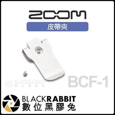 數位黑膠兔【 Zoom BCF-1 皮帶夾 】 腰帶夾 領夾式麥克風 原廠 配件 F1 收音 錄音 採訪 麥克風 直播