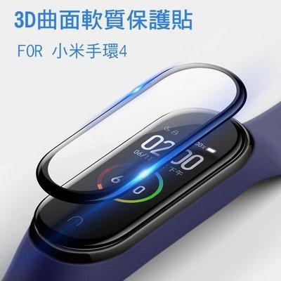 *Phone寶*小米手環4 智慧手錶保護貼 3D曲面保護軟膜