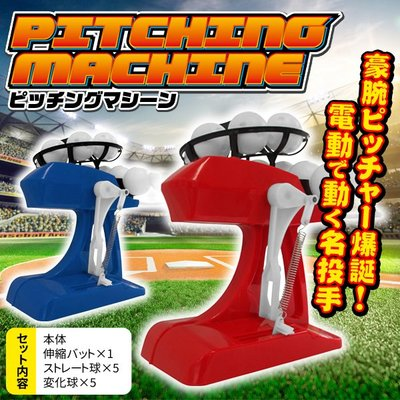 ?SuperPlayer?棒球發球機 Pitching Machine 運動玩具遊戲機-紅色機/藍色機/10顆球