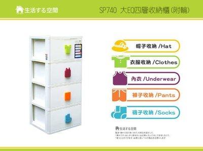 運費0元/SP740大EQ四層收納櫃 /四斗櫃/抽屜櫃/塑膠櫃/4層櫃/兒童衣物櫃/嬰兒房佈置/免運/生活空間