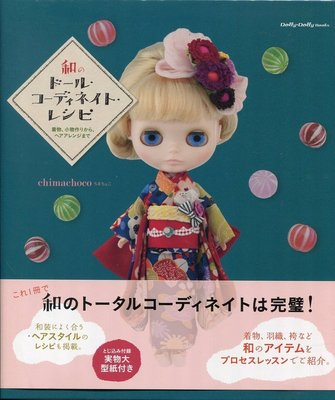 和のDoll Coordinate Recipe