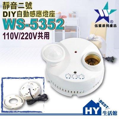 含稅附發票》伍星 靜音二號 WS-5352 自動感應燈座 可調式感應器 插座型紅外線感應燈座 適用省電燈泡/LED燈泡
