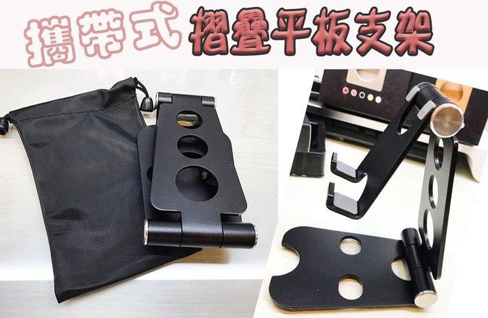 摺疊平板支架 攜帶方便 附外出防塵袋 追劇必備 金屬支架 雙關節
