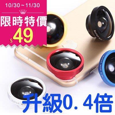 【Love Shop】廣角鏡頭0.4X 手機超廣角鏡頭通用6plus蘋果iphone6手機外接超級 自拍神器