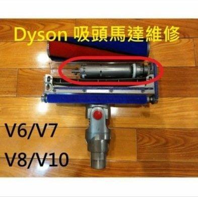 台中 dyson 戴森 v6 v7 v8 v10 吸頭馬達維修 吸頭維修 更換馬達
