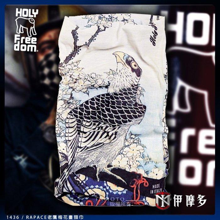 伊摩多※義大利HOLY FREEDOM 多功能頸巾 魔術頭巾 臉巾 騎車 保暖 防風 RAPACE 老鷹梅花畫