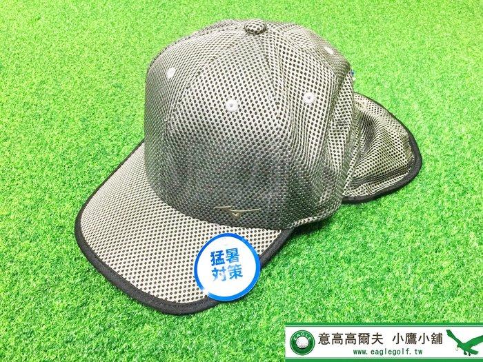 [小鷹小鋪] Mizuno Golf SOLAR CUT ICE TOUCH 美津濃 高爾夫 球帽 可拆式球帽 防紫外線