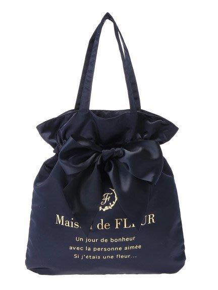 代購現貨 日本夢幻品牌 Maison de FLEUR 緞帶手提袋 深藍