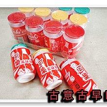 古意古早味 可樂風味糖 (12個/盒) 懷舊零食 童年回憶 可樂罐 台灣零食 糖果