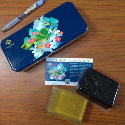 中鋼 股東會 紀念品 筆盒  置物盒  香皂 收納 嫩膚皂