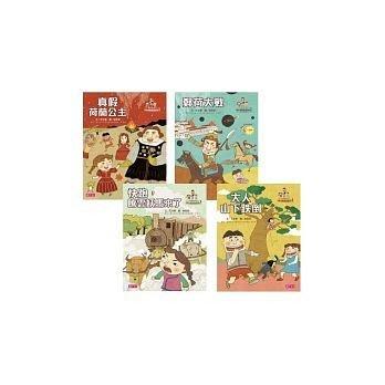 *小貝比的家*天下~可能小學的愛台灣任務套書4本