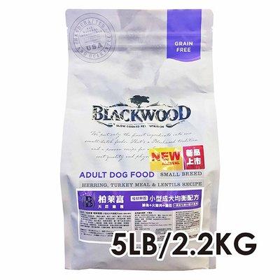 ✪第一便宜✪ 柏萊富 天然寵糧 極鮮無穀 小型成犬均衡配方 鯡魚+火雞肉+扁豆 犬糧 狗飼料 5LB/2.2KG