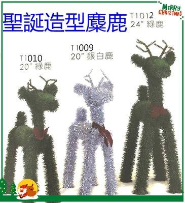 *千層星球大批發*【T10109-20吋綠鹿1入】聖誕場地佈置用品*聖誕樹藤門眉 派對 吊飾