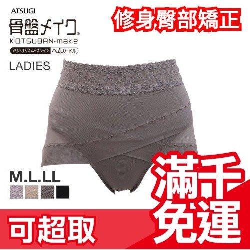 日本 ATSUGI 修身骨盆褲 內褲 修飾臀部身形 美好體態 約會聚會 年末新年 禮物 牛仔褲 母親節 產後❤JP