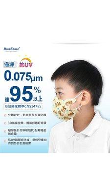 [真豪口罩]藍鷹牌口罩~買一盒送3片口罩-現貨國家隊~台灣製造炫彩N95級成人兒童版幼幼3D立體四層口罩耳掛繩