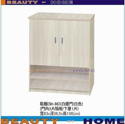 【Beauty My Home】19-DE-R1027-01塑鋼鞋櫃SH-86【高雄】