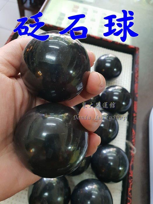泗濱砭石球直徑5公分手玩件按摩球能量石手部手掌按摩【東大開運館】