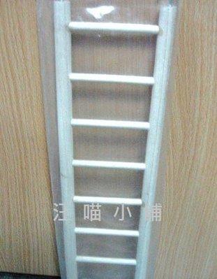 ~汪喵小舖2店~ 鳥類用7層木製樓梯、梯子  上有掛勾   5層、9層