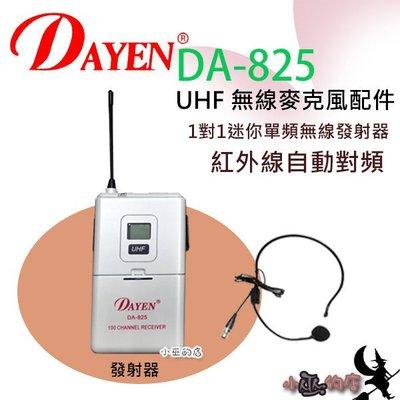 「小巫的店」實體店面*(DA-825)Dayen 紅外線自動對頻無線麥克風~專用單購腰掛發射器配件下標區