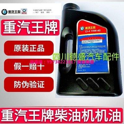 汽車配件 重汽王牌專用原裝柴油機油貨車機油CI-4小桶4升15W-40農用車機油 下標請問價格