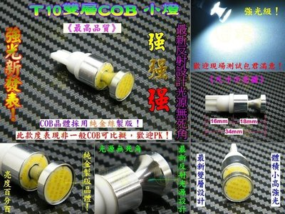 《日樣》最強光 T10 雙層純金絲 COB 全方位反射發光無死角設計(T15/T10適用)小燈 室內燈 倒車燈 牌照