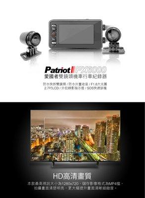 【皓翔安全館】 愛國者 PX6000  前後HD 高畫質 雙鏡頭 機車 行車記錄器